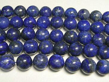 ラピスラズリ ラウンド 連販売 約10mm(天然石染色) 瑠璃石 アクセサリーパーツ パワーストーン ビーズ ブルー 青