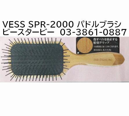 スタイリングプロパドルブラシ / 本体