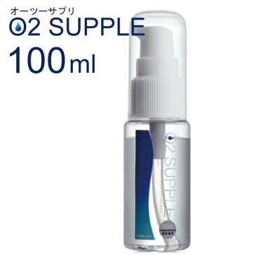 お得サイズ【O2SUPPLE オーツーサプリ O2サプリ】100ml 飲む酸素 酸素 酸素サプリ 酸素水