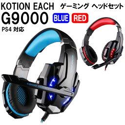 ゲーミングヘッドセット KOTION EACH G9000 BULE RED ブルー レッド 青 赤 ヘッドセット ヘッドホン ゲーム用 PS4