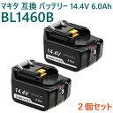 【1年保証】マキタ バッテリー makita 互換 BL1460B 14.4v 2個セット 6000mAh