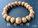 香木・老山白檀のブレスに262文字の般若心経白檀10mm般若心経が彫られた腕輪念珠・数珠