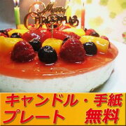 バースデー プレート フルーツ レアチーズケーキ バースデイケーキ デコレーション スイーツ