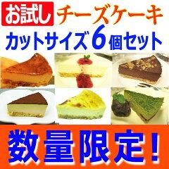 人気のチーズケーキ カットサイズ6個お試しセット!ギフト 数量限定 スイーツ アソート 10P01...