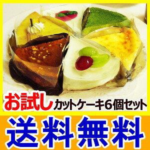 スイーツ バラエティ アソート cheesecake