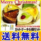 クリスマスケーキ 2018 予約 送料無料 人気 チーズケーキ カットサイズ6個セット(キャンドル・Xmasプレート付) クリスマス スイーツ お取り寄せ ケーキセット 詰め合わせ バラエティ アソート ギフト