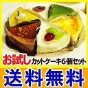 お試し 送料無料 人気 チーズケーキ カットサイズ6個セット...