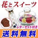 プリザーブドフラワー(バラ(ミックス)・ドーム型タイプ)&熟成ケーキ