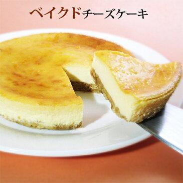 ベイクドチーズケーキ 【チルド冷蔵】【スイーツ ギフト 洋菓子 Gift】【楽ギフ_のし宛書】誕生日ケーキ バースデー・記念日に生ケーキ Sweets