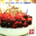 誕生日ケーキ 送料無料 4種のベリー チーズケーキ (バースデーケーキ フルーツケーキ)
