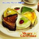 クリスマスケーキ 送料無料 チーズケーキ カットサイズ6個セ...