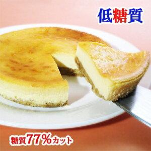 糖質77%カット 低糖質 ベイクドチーズケーキ チーズケーキ スイーツ 母の日 ギフト ロカボ 希少糖 天然甘味料 糖質制限 ケーキ 砂糖不使用 小麦粉不使用 お取り寄せ ギフト