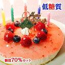誕生日やクリスマスにおすすめ 低糖質ケーキお取り寄せランキング ランキン good