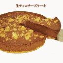 生チョコチーズケーキ【チョコレート スイーツ ギフト Gift 洋菓子】 誕生日ケ-キ バースデーケ−キにcheesecakeの商品画像