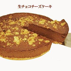 生チョコチーズケーキ【チョコレート スイーツ ギフト Gift 洋菓子】 誕生日ケ-キ バースデーケ−キにcheesecake