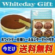 ホワイト チョコレート トリュフ チョコレアチーズケーキ ホワイトデーシール ホワイトデイ プレゼント スイーツ