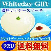 ホワイト レアチーズケーキ ホワイトデイ スイーツ プレゼント cheesecake