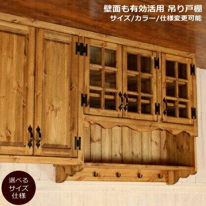 吊戸棚カントリーキッチン吊り戸棚4W1600オーダー家具完成品選べるカラーオーダーメイド収納棚北欧無垢木製パイン材キチン収納食器