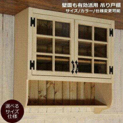 吊戸棚カントリーキッチン吊り戸棚7W900オーダー家具完成品選べるカラーオーダーメイド収納棚北欧無垢木製パイン材キチン収納食器棚