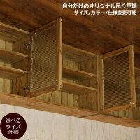 キッチンナチュラルオーダー手作りカントリーCOUNTRY・KITCHEN・吊り戸棚9・W2550rfmktn