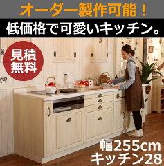 キッチン ナチュラル オーダー 手作り カントリー COUNTRY・KITCHEN28 W25…