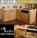 カントリー家具 キッチン オーダー家具 手作り家具 COUNTRY・KITCHEN・L型3 1…