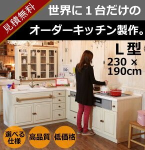 【日本製】憧れのCOUNTRYキッチンがL型でお手頃価格。サイズ変更も可能です。カントリー家具 ...