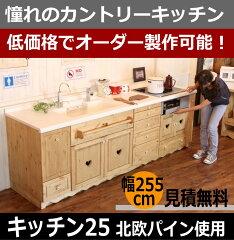 キッチン ナチュラル オーダー 手作り カントリー COUNTRY・KITCHEN25 W25…
