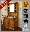 COUNTRY・ウォッシュスタンド・ワイド(洗面台W900)