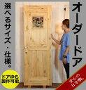 カントリー調 室内ドア 開き戸 ステンドグラス COUNTRY・オーダードア22(室内用) rfm dor