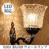ウォールランプ おすすめ LED電球対応 上向き 下向き 取付2パターン 室内 店舗 シック ナチュラル