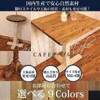 カントリー家具オーダー家具手作り家具2人掛けNC・CAFEテーブル【smtb-k】【w4】