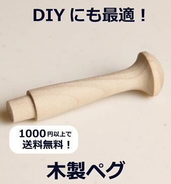 【木製ペグ】フック シェルフ 家具 壁掛け 吊り戸棚 DIY 木材 材料 大工