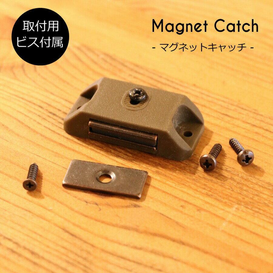 【マグネットキャッチ】マグネット 磁石 扉 家具 DIY 材料 手作り 日曜大工 ハンドメイド 手づくり 取り付け簡単