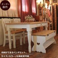 テーブル nc ダイニングテーブル べンチ 収納 セット 1350 照明 ベンチ