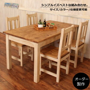 テーブル NC ダイニングセット 1500 ダイニングテーブル 選べるカラー 木製 無垢 北欧 サイズオーダー パイン材 食卓 収納 引き出し 引き出し付き ホワイト 白 おしゃれ ろくろ脚 カントリ