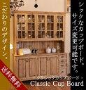 【日本製】5ガラスドア・クラシックカップボード・W1700 クラシック エレガンス カントリー…