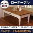 ローテーブル・W1200 カントリー 調 アンティーク調 オーダーメイド オーダー家具 机 テーブル 食卓 カントリー家具 ナチュラル家具 ダイニングテーブル 日本製 ctf dst