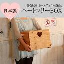 激安 カントリー調 ボックス カントリー雑貨 手作り ハンドメイド ハートフリー 箱 木箱 ナチュラルスタイル 北欧スタイル 木製 収納 シンプル