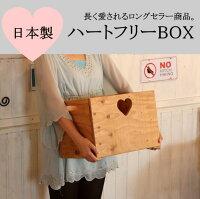 激安カントリー調ボックスカントリー雑貨手作りハンドメイドハートフリーBOX