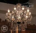 amour gold 9灯シャンデリア・SW アンティーク 調 LED電球対応  8畳用  ペンダントライト 引っ掛けシーリング対応 簡単取付 天井照明