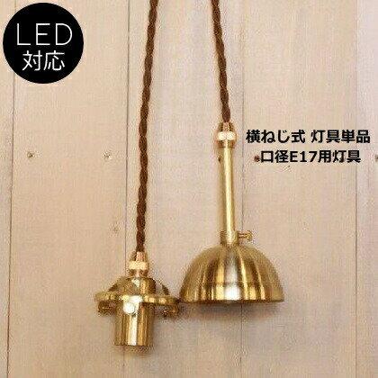 ペンダントライト 北欧 アンティーク照明 カントリー照明 G60 灯具(横ネジ式)日本製 ゴールド  灯具 ペンダントランプ ソケットrmp hldss