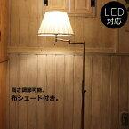 HW026 フロアランプ rmp flr( フロアランプ ライト 照明 LED電球対応 電球別売り おしゃれ フレンチ エレガンス シンプル 北欧 アンティーク  ダイニング リビング 寝室読書用 間接照明 ) キャンドールss