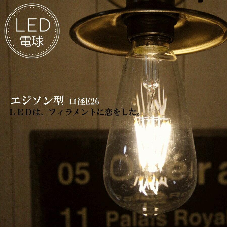 エジソン型LED電球 E26 電球色 フィラメント型LED filamentled
