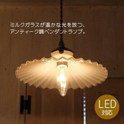 【LED電球対応】アンティーク調 ペンダントライト ガラスシェード 電球選択可! コードサイズ変更可! ミルクガラス フレンチ かわいい おしゃれ 玄関 寝室