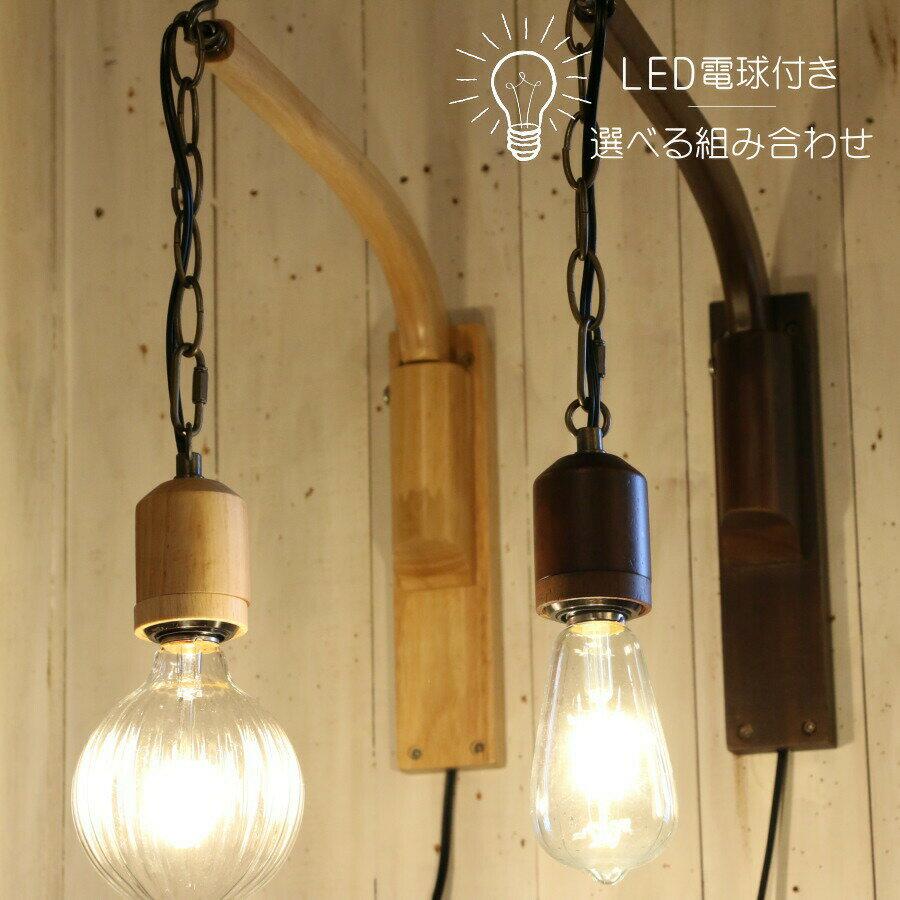 【LED付き】木製ブラケット - Ronde ロンド - ブラケット ライト インダストリアル アンティーク風 LED付き LED電球 おしゃれ 電気 間接照明 ベッドルーム リビング 照明器具 壁付照明 壁用ランプ 電気工事不要 フィラメント