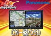 Panasonicパナソニック7型8GBワンセグ内蔵CD/SD再生カーナビCN-E205D
