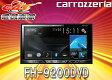 ●carrozzeriaカロッツェリアFH-9100DVD後継7V型DVD/CD/USB/iPod/Bluetooth対応FH-9200DVD