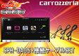 ●carrozzeriaカロッツェリアスマートフォンリンクSPH-DA05+iPhone5/6用CD-IUV320セット