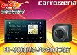 ●カロッツェリア7V型DVD/CD/USBオーディオiPhone Apple CarPlay/Android Auto対応Bluetooth搭載FH-9300DVS+バックカメラND-BC8IIセット
